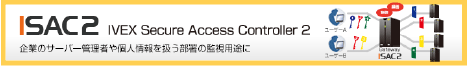 ISAC2 IVEX Secure Access Controller 2